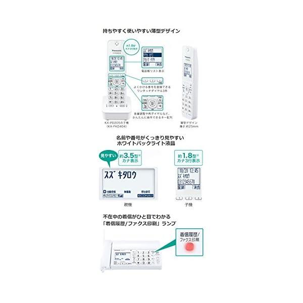 パナソニック デジタルコードレスFAX 子機2...の紹介画像4