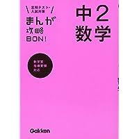 中2数学 (まんが攻略BON!)