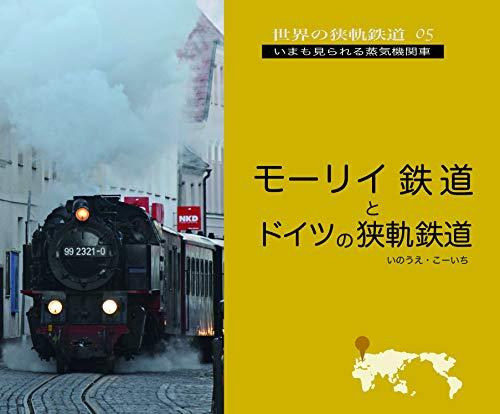 世界の狭軌鉄道05 モーリイ鉄道とドイツの狭軌鉄道