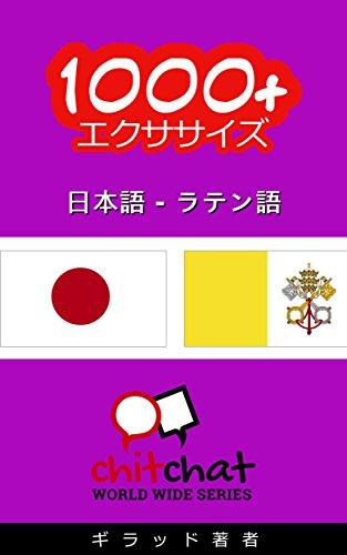 日本語-ラテン語エクササイズ1000+ 世界中のチットチャット
