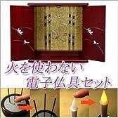 40×40×25.5cm 花の蒔絵付き ミニ仏壇セット小型仏壇 やまと 大 電子線香器セット