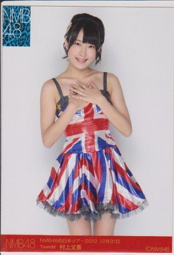 NMB48公式生写真 西日本ツアー2013 12月31日【村上文香】