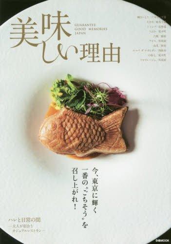 """美味しい理由 今、東京に輝く一番の""""ごちそう""""を召し上がれ! (ぴあMOOK)"""