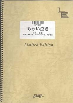 ピアノ&ヴォーカル もらい泣き/一青 窈 (LPV351)[オンデマンド楽譜]