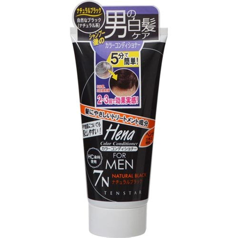 発送信者昼間テンスター カラーコンディショナー for MEN ナチュラルブラック 178g