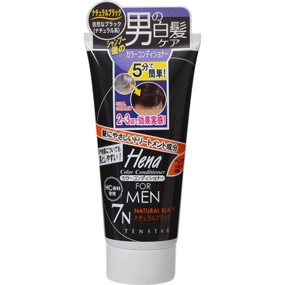 オンモーション休日にテンスター カラーコンディショナー for MEN ナチュラルブラック 178g