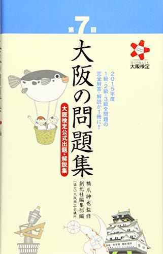 第7回 大阪の問題集:大阪検定公式出題・解説集
