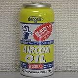 デンゲン 蛍光剤入りオイル 134a用 50g OG-1040KF