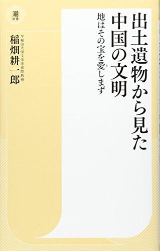 出土遺物から見た中国の文明 (潮新書)