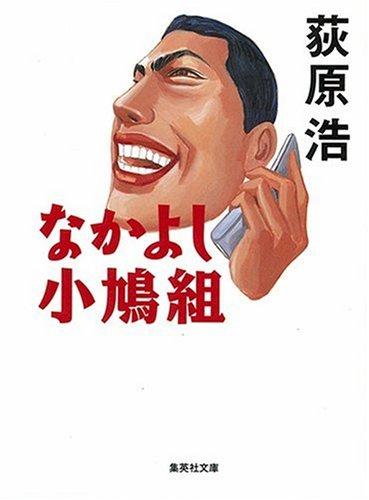 なかよし小鳩組 (集英社文庫)
