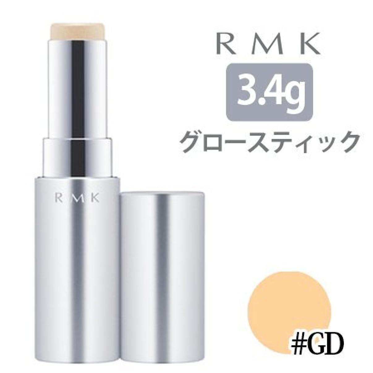 褐色受ける溝RMK グロースティック GD【国内正規品】
