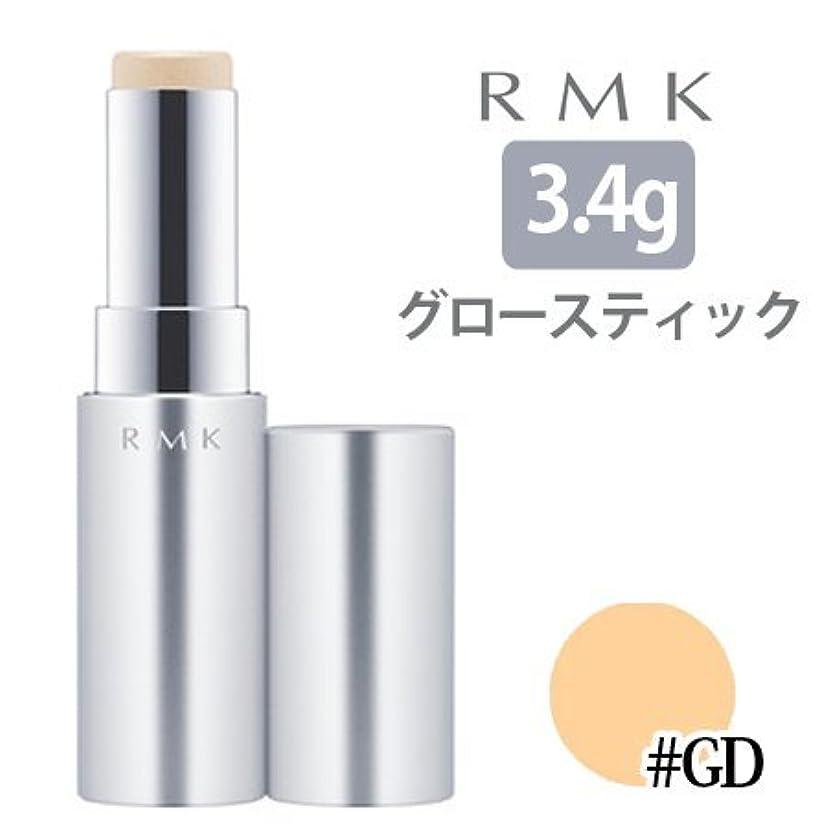 日光慰めセブンRMK グロースティック GD【国内正規品】