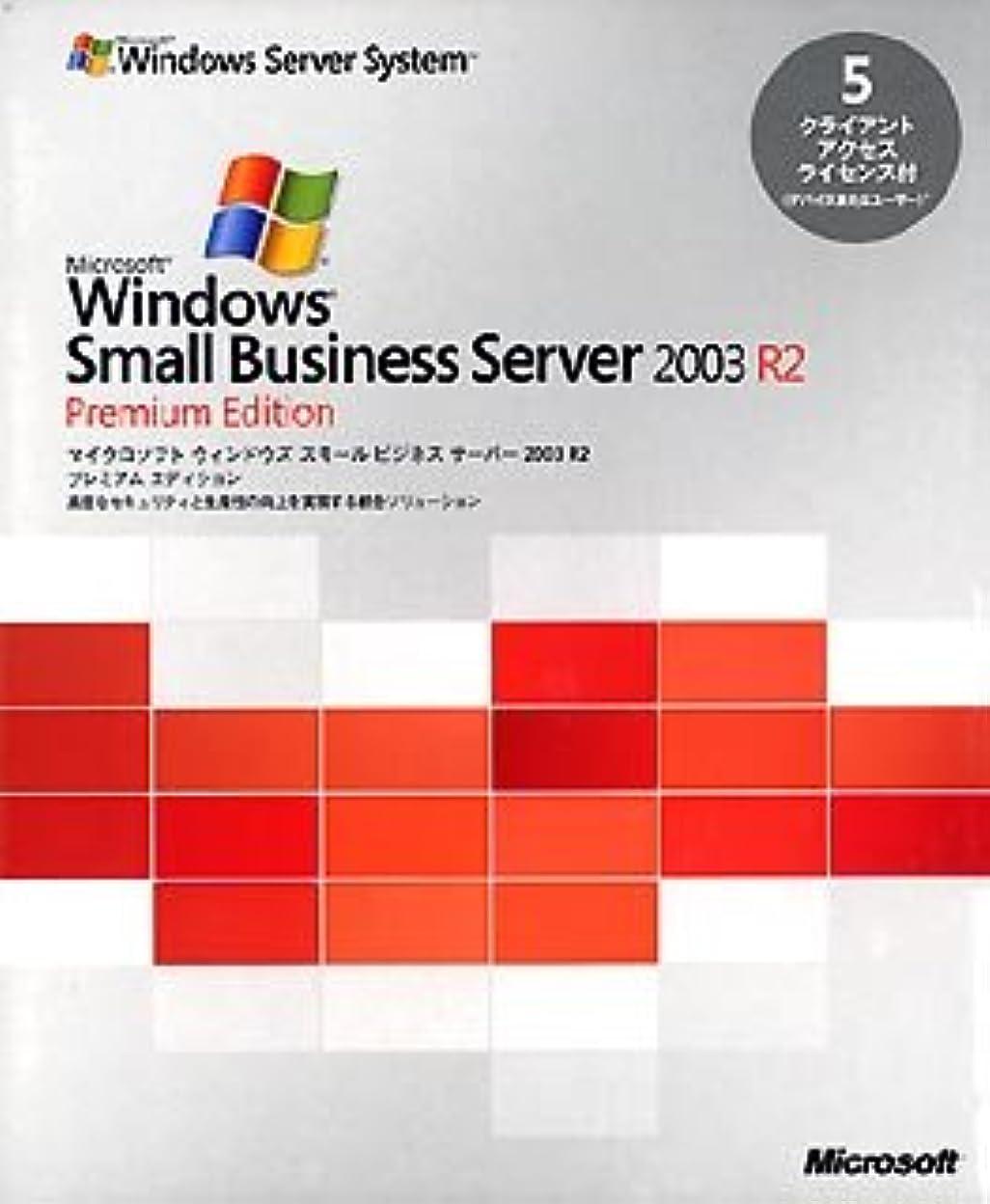 スキム水銀のプレゼントMicrosoft Windows Small Business Server 2003 R2 Premium Edition 5クライアントライセンス付
