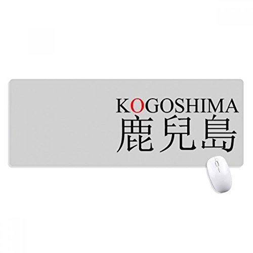 鹿児島市の名前は日本の赤い太陽旗 ノンスリップゴムパッドのゲ...