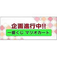 一番くじ マリオカート B賞 ジュゲム時計(Final Lap Ver.) 全1種