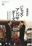 ジャズ・アンバサダーズ 「アメリカ」の音楽外交史 (講談社選書メチエ)
