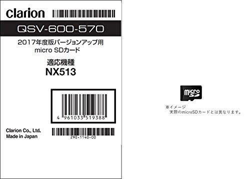 Clarion(クラリオン) SDナビバージョンアップ ROAD EXPLORER SA8.0 QSV-600-570