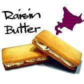 【17%OFF】レーズンバターサンド5個入◆北海道限定◆サクサククッキー・まろやかバター・香り高いレーズン