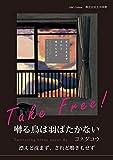 【無料】漂えど沈まず、されど鳴きもせず 【無料】囀る鳥は羽ばたかない (HertZ&CRAFT)