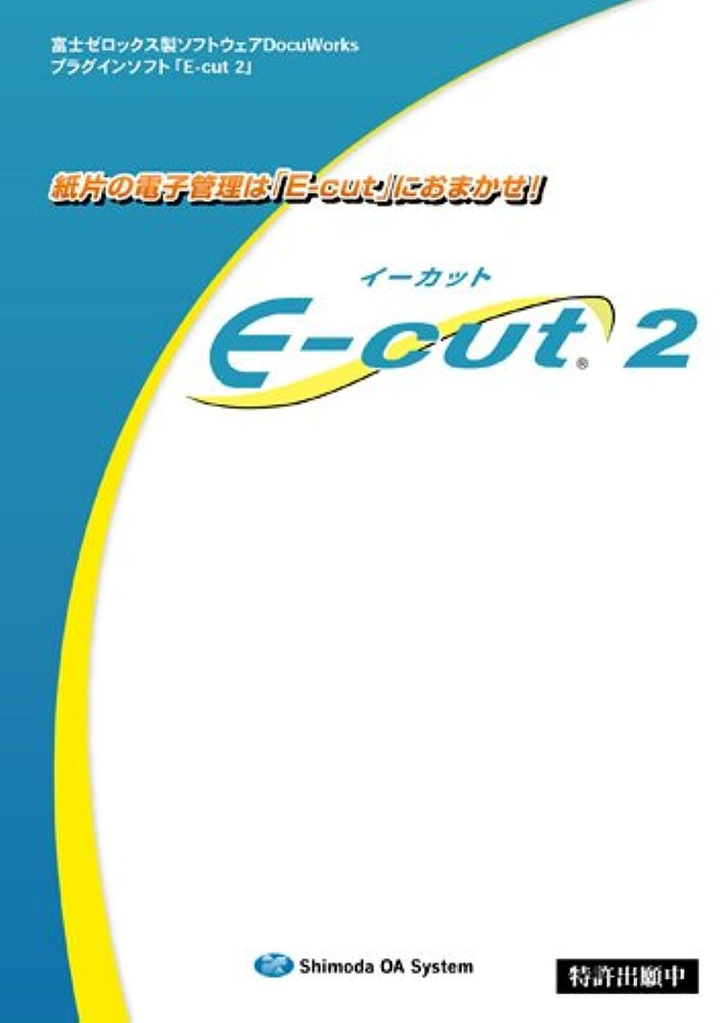 爆風落花生マイクロフォンE-cut2 アップグレード版(イーカット2 アップグレード)5ライセンス 富士ゼロックスDocuworksプラグインソフト