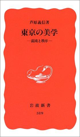 東京の美学―混沌と秩序 (岩波新書)の詳細を見る