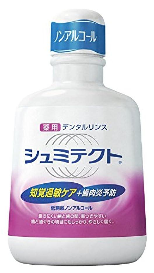 [医薬部外品]シュミテクト 薬用デンタルリンス 知覚過敏症状予防 ノンアルコール 500mL