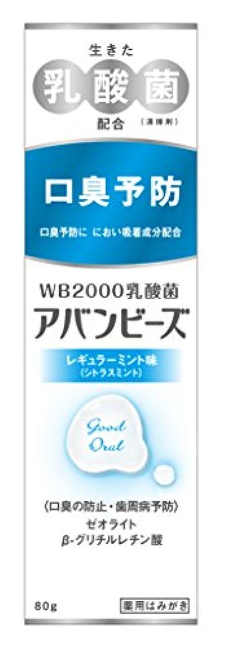 アルカイック中止します香水わかもと製薬 アバンビーズ レギュラーミント味 80g
