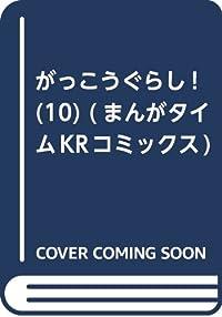 がっこうぐらし!(10) (まんがタイムKRコミックス)