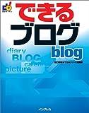 できるブログ (できるシリーズ)