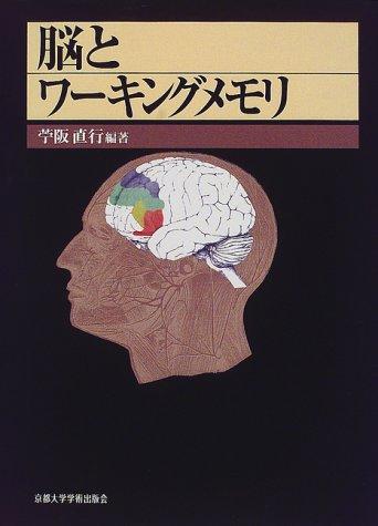脳とワーキングメモリ [単行本] / 苧阪 直行 (編集); 京都大学学術出版会 (刊)