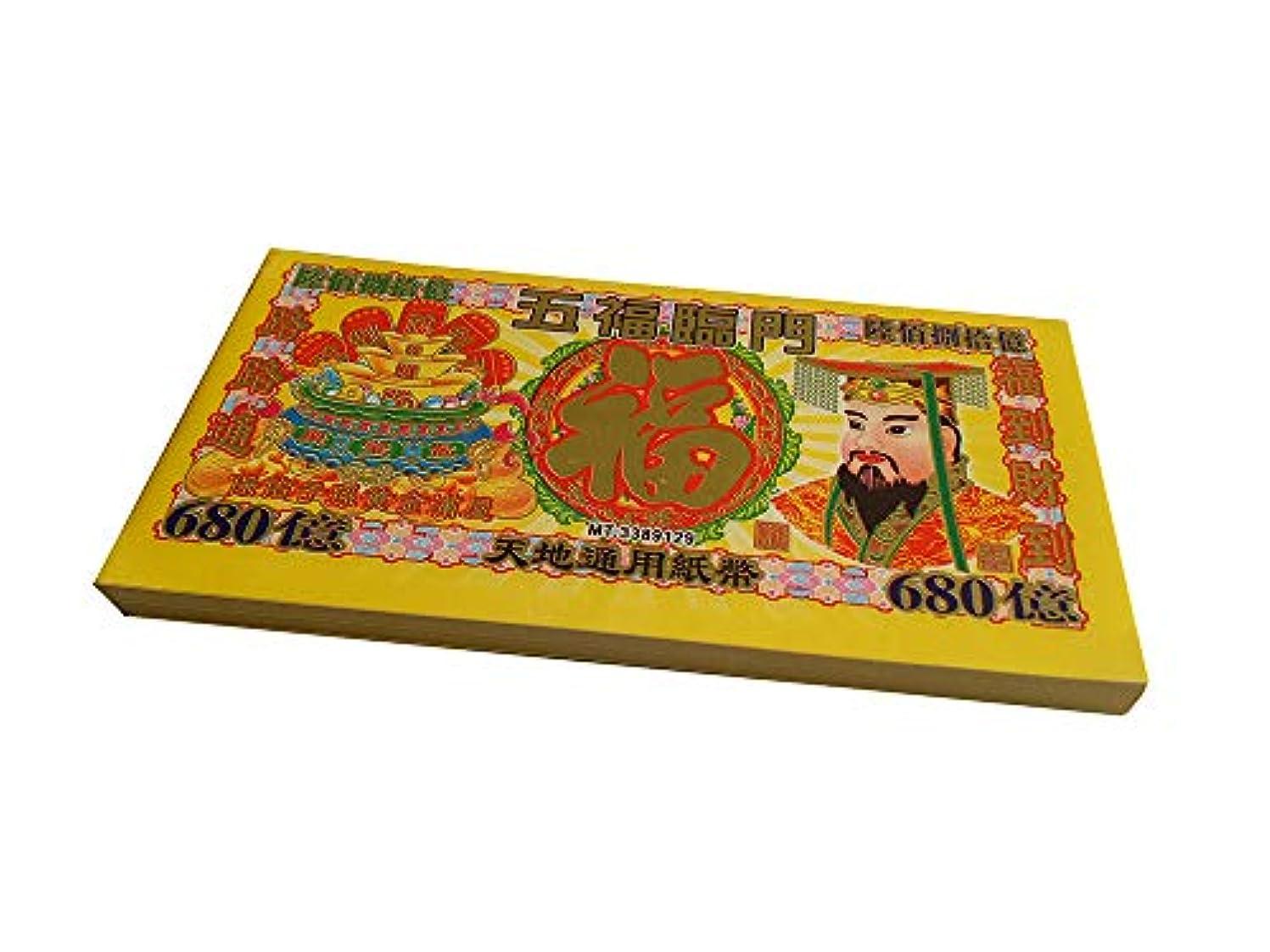 ジュラシックパーク城おとこzeestar Chinese Joss Paper Money,祖先Money (68,000,000,000 ) – Wufu linmen、100個