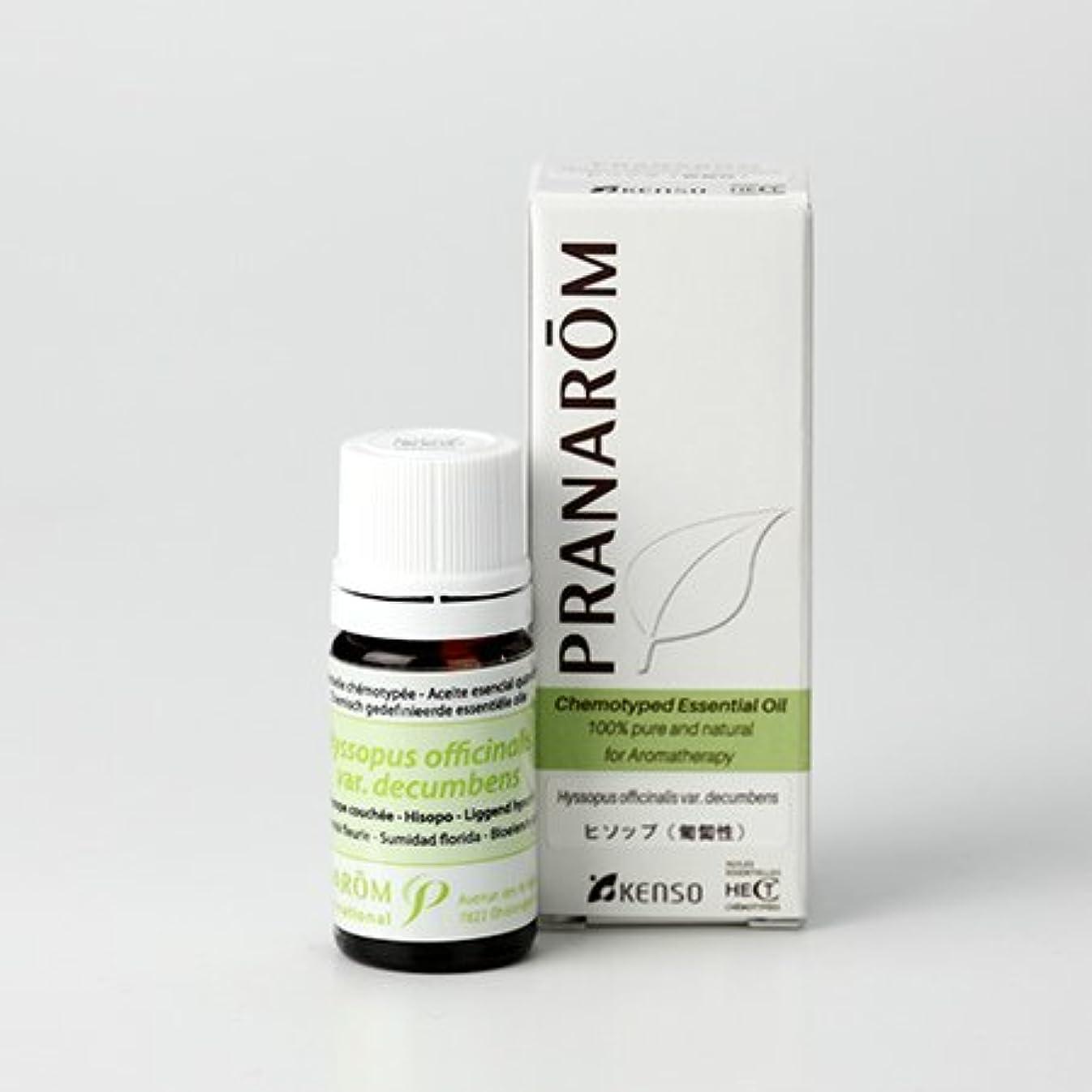 意図時代飛行機プラナロム ヒソップ(匍匐性) 5ml (PRANAROM ケモタイプ精油)
