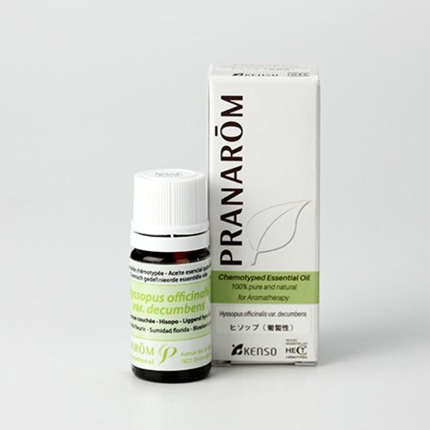 遠え有名人スローガンプラナロム ヒソップ(匍匐性) 5ml (PRANAROM ケモタイプ精油)