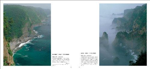 遺したい日本の風景〈4〉海岸 (遺したい日本の風景 4)