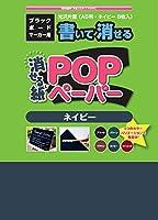 欧文印刷 黒板 POPペーパー A5判 ネイビー (8枚入) OCGSA5NV08