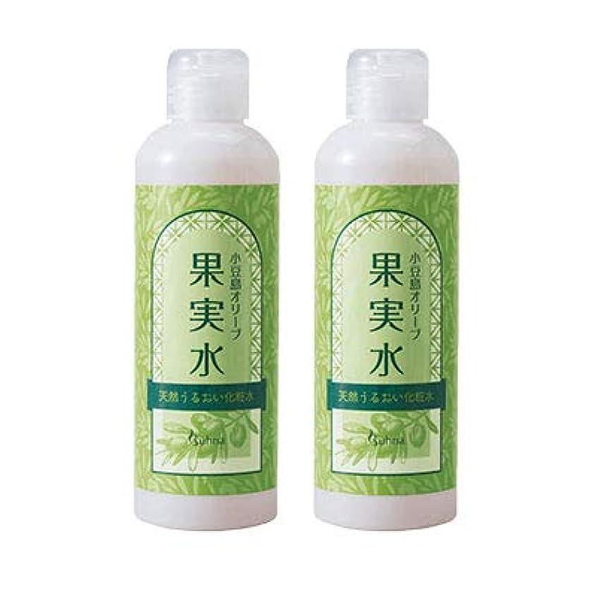 楽しい低下ボリュームビューナ 小豆島オリーブ果実水【2本セット】 化粧水 保湿 オリーブオイル 無着色