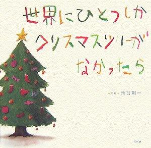 世界にひとつしかクリスマスツリーがなかったらの詳細を見る