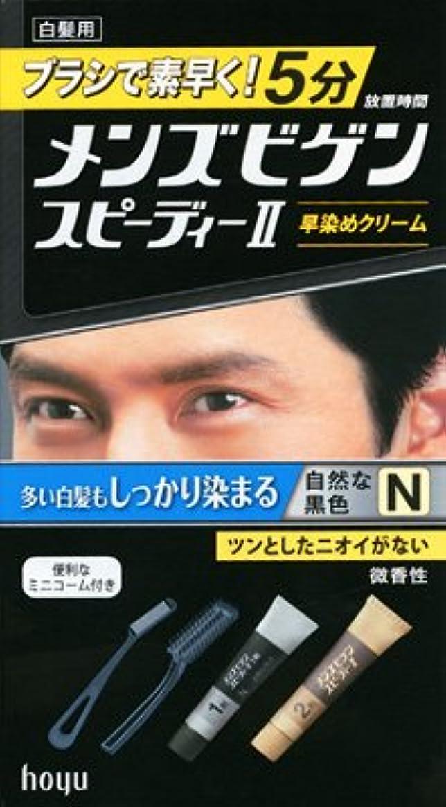 繰り返し社説獲物メンズビゲン スピーディーⅡ N 自然な黒色 × 10個セット