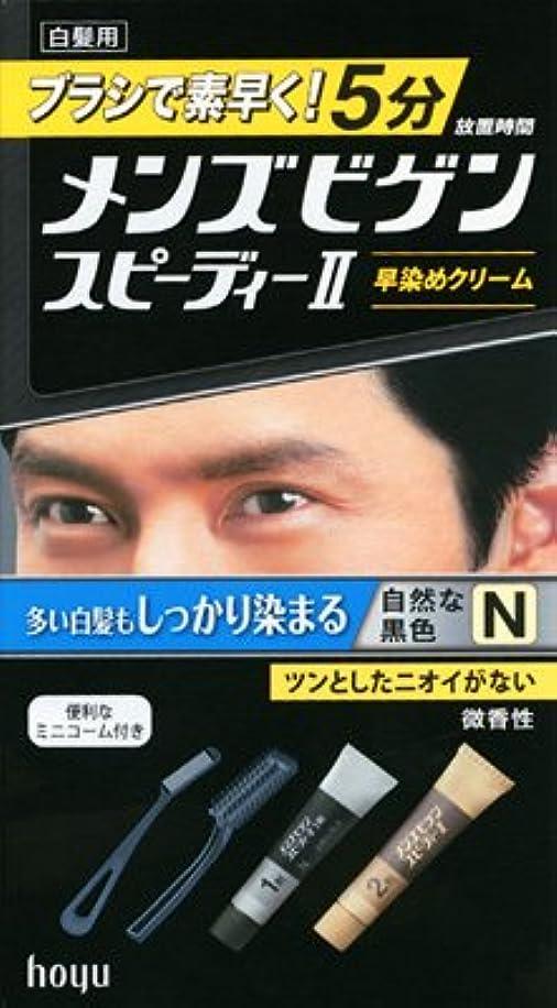 口述多様なメンズビゲン スピーディーⅡ N 自然な黒色 × 5個セット