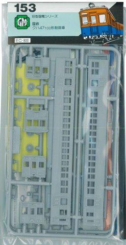 Nゲージ 153 クハ47 100 (未塗装車体キット)