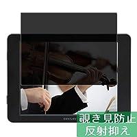 Sukix のぞき見防止 センチュリー 8インチ LCD-8000DA2_FP CENTURY ディスプレイ モニター プライバシー保護 反射防止 日本製素材 4H フィルム 保護フィルム 気泡無し 液晶保護 フィルム プロテクター 保護 フィルム(非 ガラスフィルム 強化ガラス ガラス ) 覗き見 防止 のぞき見 覗き見防止 のぞき見防止フィルター 覗き見防止フィルター フィルター new version