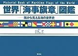 世界海事旗章図鑑 旗から見える海の世界史