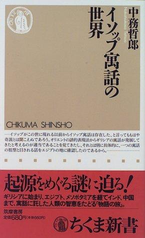 イソップ寓話の世界 (ちくま新書 (063))の詳細を見る