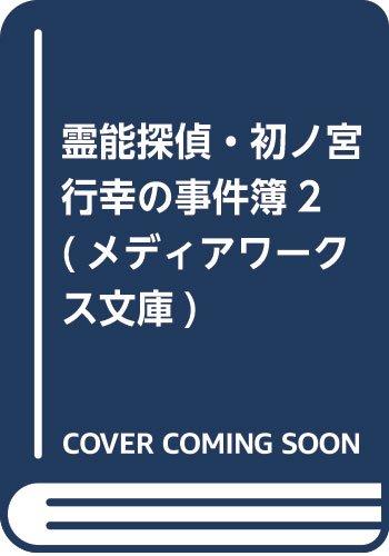 霊能探偵・初ノ宮行幸の事件簿2 (メディアワークス文庫)
