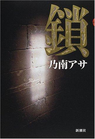 鎖 (新潮ミステリー倶楽部)の詳細を見る