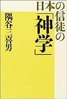 日本の信徒の「神学」