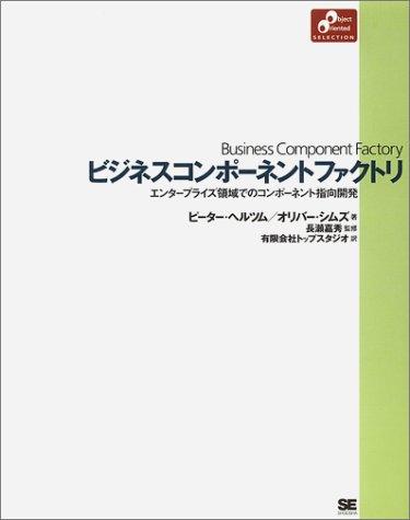 ビジネスコンポーネントファクトリ―エンタープライズ領域でのコンポーネント指向開発 (Object Oriented SELECTION)の詳細を見る