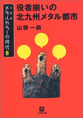 メタルカラーの時代〈8〉役者揃いの北九州メタル都市 (小学館文庫)の詳細を見る