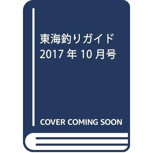 東海釣りガイド 2017年 10 月号 [雑誌]