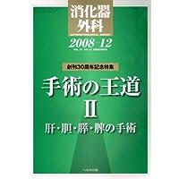 消化器外科 2008年 12月号 [雑誌]